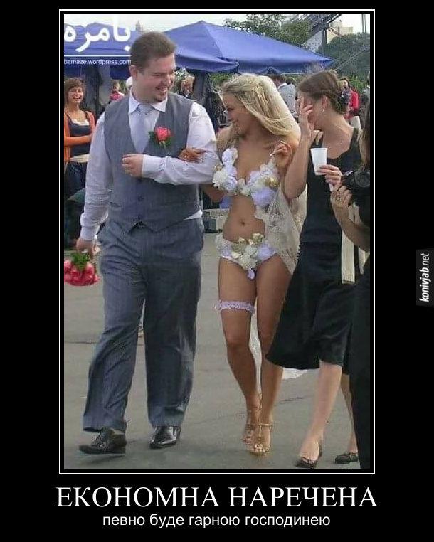 Жарт. Відверта весільна сукня. Йдуть наречений і наречена. Вона в білих трусах і бюстгальтері. Економна наречена - певно буде гарною господинею