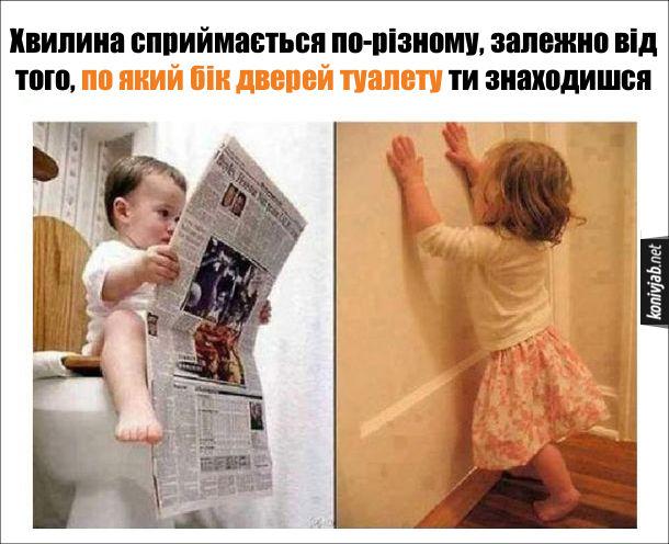 Жарт про туалет. Хвилина сприймається по-різному, залежно від того, по який бік дверей туалету ти знаходишся. Хлопчик сидить на унітазі і читає газету, дівчинка грюпає в двері туалету