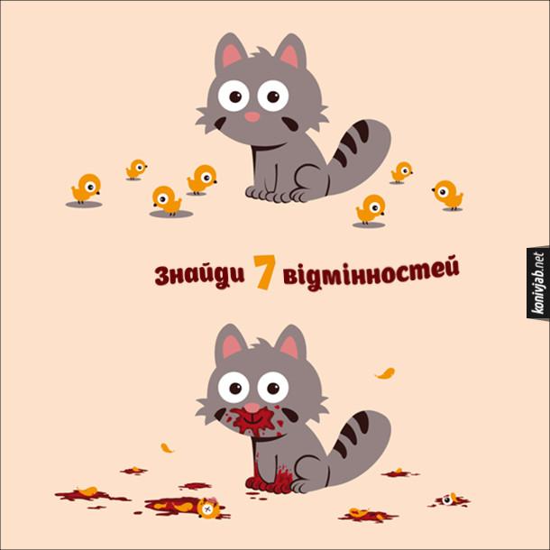 Чорний гумор про кота. Знайди 7 відмінностей. На першому малюнку кіт і семеро курчат. На іншому малюнку - валяються рештки курчат, а в кота морда і лапи в крові