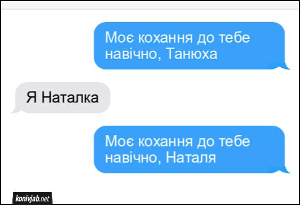 Смішна СМС переписка. - Моє кохання до тебе навічно, Танюха. - Я Наталка. - Моє кохання до тебе навічно, Наталя