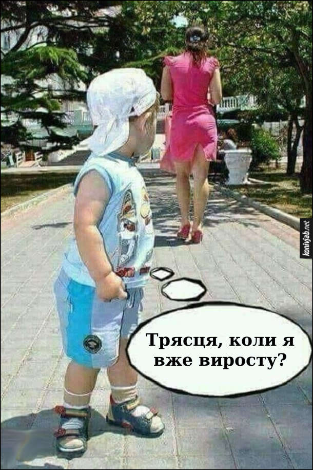 Прикол Малюк і дівчина. Малий хлопчик дивиться вслід гарній дівчині і думає: - Трясця, коли я вже виросту?