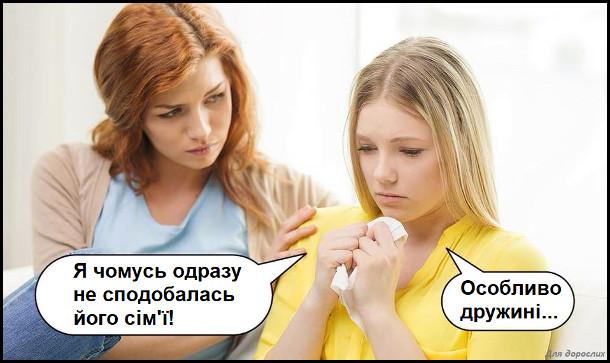 Жарт про розлучницю. Дівчина жаліється подрузі: - Я чомусь одразу не сподобалась його сім'ї! Особливо дружині...