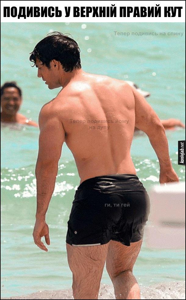 Тест для чоловіків. Фото чоловіка на пляжі. Подивись у верхній правий кут. тепер подивись на спину. Тепер подивись йому на дупу. Ги, ти гей