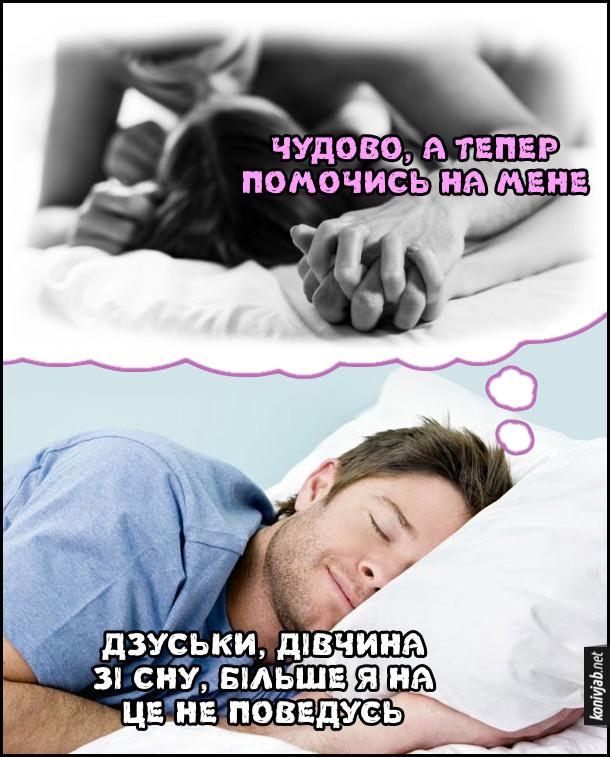Прикол: Еротичний сон. Хлопцеві сниться, що він кохається з дівчиною і вона каже: - Чудово, а тепер помочись на мене. Хлопець: - Дзуськи, дівчина зі сну, більше я на це не поведусь