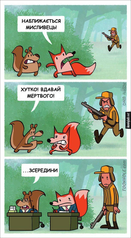 Комікс про полювання. Лисиця каже до бобра: - Наближається мисливець! Хутко! Вдавай мертвого! ... Зсередини. Коли мисливець до них підбіг, вони були в ділових костюмах за офісними столами - тобто стали типовим офісним планктоном