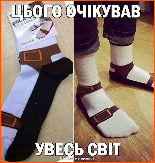 Прикольні шкарпетки (носки). Шкарпетки з намальованими на них сандалями. Цього очікував весь світ