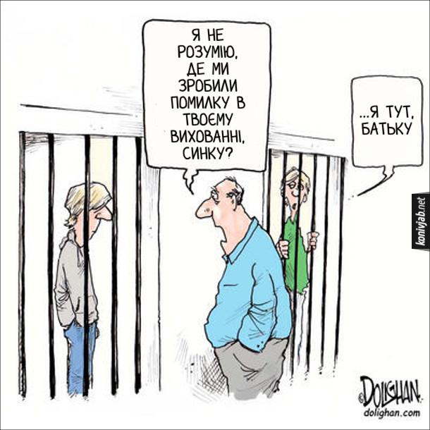 Смішний малюнок. Неуважний батько. Син потрапив за ґрати У в'язниці чоловік крізь грати говорить з хлопцем: - Я Не розумію, де ми зробили помилку в твоєму вихованні, синку? Хлопець з камери поряд: - ... Я тут, батьку (тобто батько навіть не знає як син виглядає)