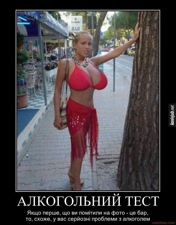 """Демотиватор Алкогольний тест. На фото дівчина з величезними грудьми в бікіні, позаду неї вивіска """"BAR"""". Якщо перше, що ви помітили на фото - це бар, то, схоже, у вас серйозні проблеми з алкоголем"""