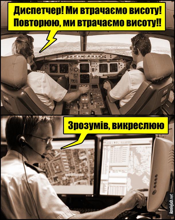 Чорний гумор аварія літака. Пілот літака зв'язується з диспетчером: - Диспетчер! Ми втрачаємо висоту! Повторюю, ми втрачаємо висоту!! Диспетчер: - Зрозумів, викреслюю