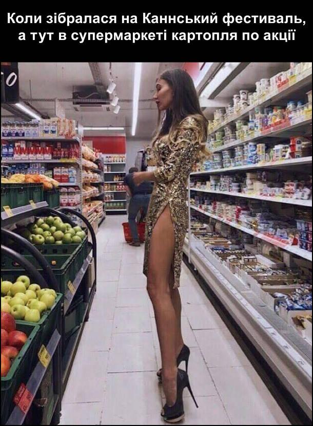 Прикол в супермаркеті. Коли зібралася на Каннський фестиваль, а тут в супермаркеті картопля по акції. Дівчина в святковій сукні і на підборах в продуктовому відділу супермаркета