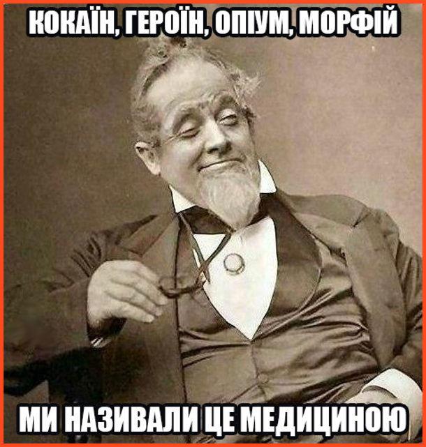 Мем про вікторіанську медицину. Кокаїн, героїн, опіум, морфій. Ми це називали медициною