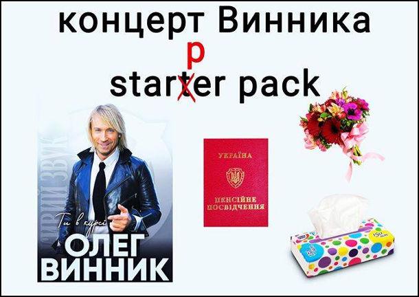 Мем Концерт Винника. Starter pack: пенсійне посвідчення, букет квітів, серветки