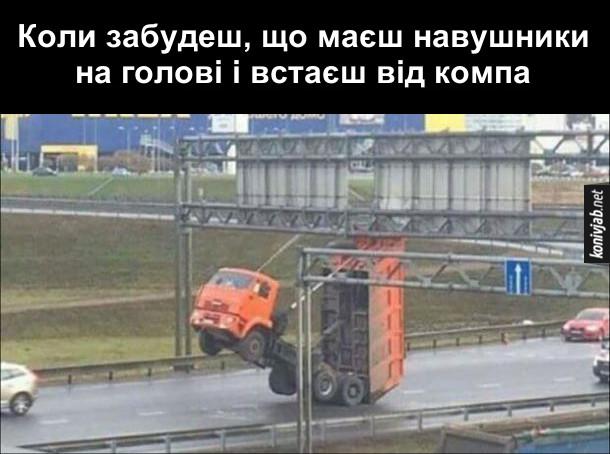 Курйоз на дорозі: Вантажівка самосвал якимось чином зачепилась напівпричепом за банер над дорогою. Коли забудеш, що маєш навушники на голові і встаєш від компа