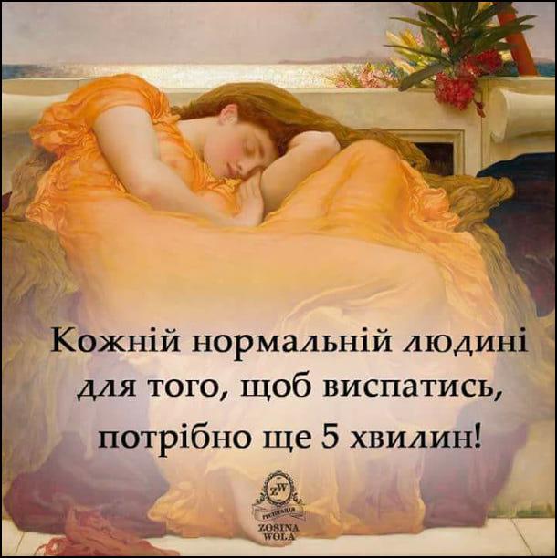 Смішний вислів про сон. Що треба, щоб виспатися. Кожній нормальній людині для того, щоб виспатись, потрібно ще 5 хвилин!