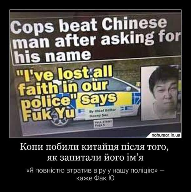 """Смішне китайське ім'я. Копипобили китайця після того, як запитали його ім'я. """"Я повністю втратив віру в нашу поліцію"""" - каже Фак Ю"""