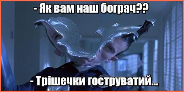 Прикол, жарт, мем: Роберт Патрік на Закарпатті, в Україні. Роберт Патрік як термінатор T-1000 з розплавленою головою. Питають його: - Як вам наш бограч? Роберт: - Трішечки гоструватий...