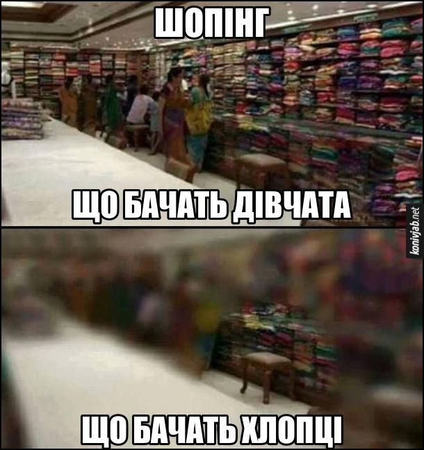 Що бачать хлопці і дівчата в магазині. Шопінг в магазині. Що бачать дівчата: товарив магазині. Що бачать хлопці: стільчик, де можна посидіти