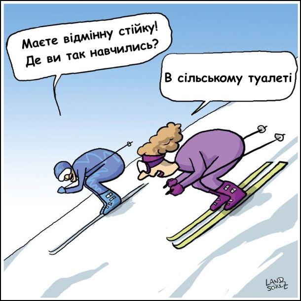 Смішний малюнок про лижників. Лижник і лижниця з'їжджають схилом. Лижник: - Маєте відмінну стійку! Де ви так навчились? Лижниця: - В сільському туалеті