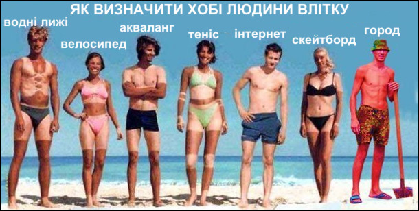 Прикол про засмагу. Як визначити хобі людини влітку. Водні лижі, велосипед, акваланг, скейтборд, інтернет (повністю незасмаглий), теніс, город (весь червоний від засмаги)