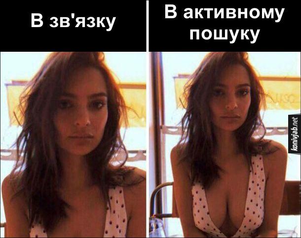 Прикол. Коли дівчина в зв'язку з якимсь хлопцем, то в мережу викладає цнотливі фото. А коли дівчина в активному пошуку - то викладає те саме, фото, але повністю, де видно декольте