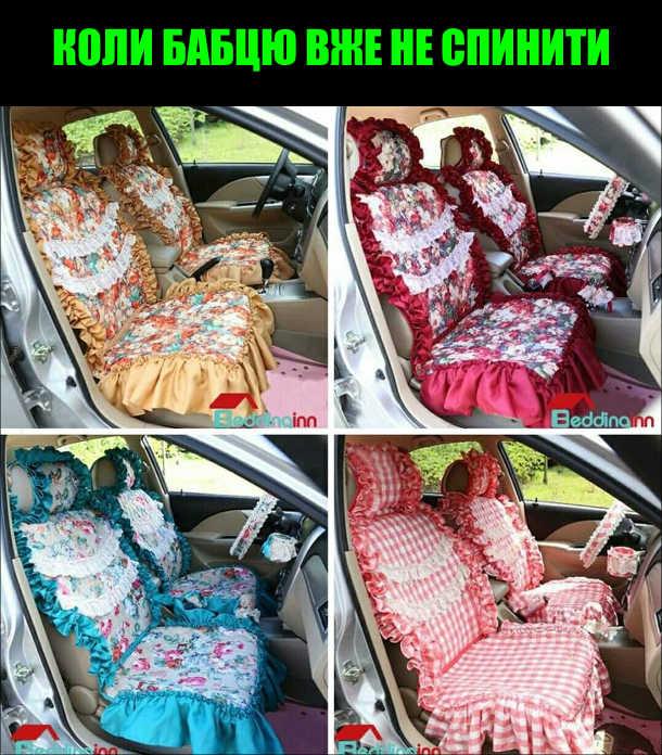 Бабця стайл. В автомобільні крісла в квітчастих чохлах з кружевами. Коли бабцю вже не спинити
