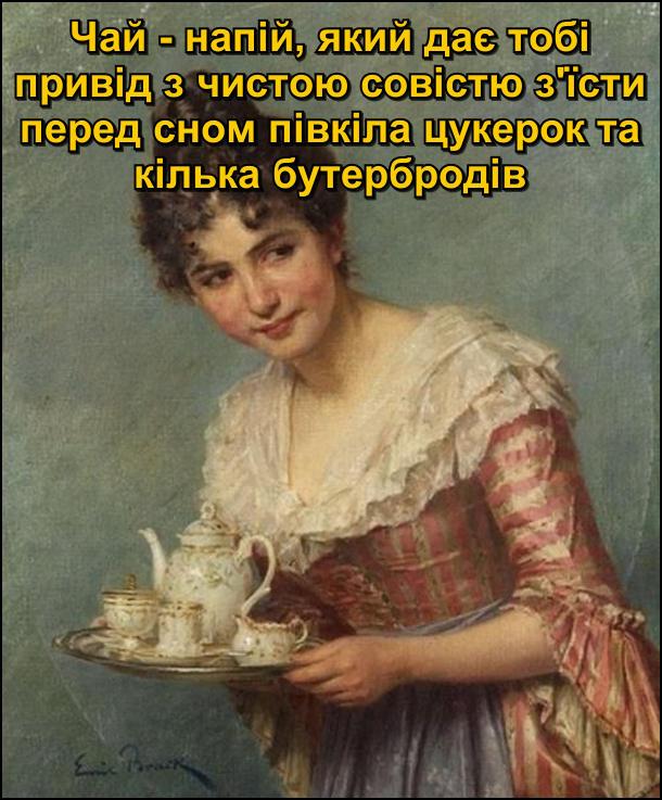 Жарт, прикол про чай. Чай - напій, який дає тобі привід з чистою совістю з'їсти перед сном півкіла цукерок та кілька бутербродів
