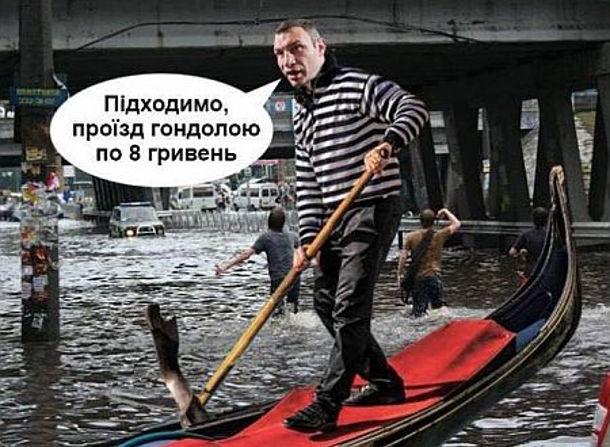 Прикол Затоплення в Києві. Кличко ніби гондол'єр пливе на гондолі і каже: - Підходимо, проїзд гондолою по 8 гривень