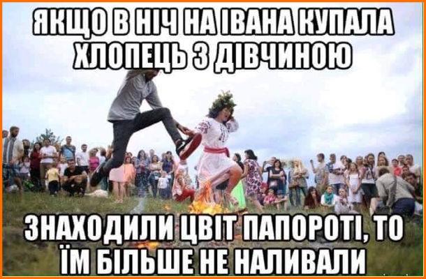 Мем про Івана Купала. Якщо в ніч на Івана Купала хлопець з дівчиною знаходили цвіт папороті, то їм більше не наливали