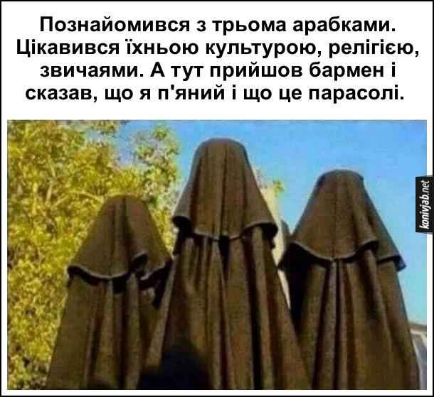 Смішний зоровий обман. Познайомився з трьома арабками. Цікавився їхньою культурою, релігією, звичаями. А тут прийшов бармен і сказав, що я п'яний і що це парасолі.