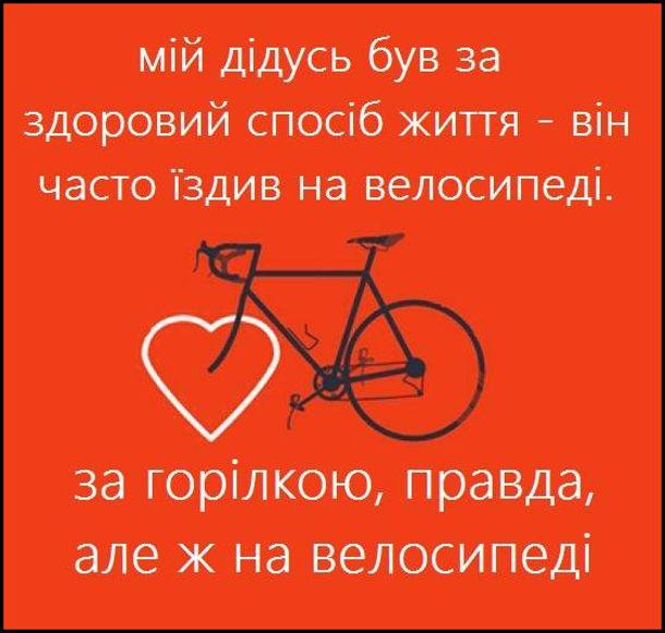 Анекдот про діда. Мій дідусь був за здоровий спосіб життя - він часто їздив на велосипеді. За горілкою, правда, але ж на велосипеді