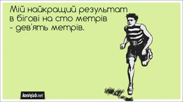 Анекдот про біг. Мій найкращий результат в бігові на сто метрів - дев'ять метрів.