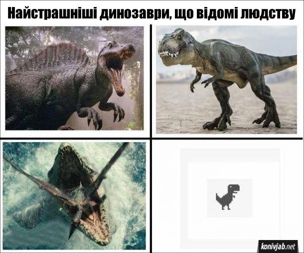 Найстрашніші динозаври, що відомі людству. Спинозавр, тиранозавр, мозазавр і динозаврик з браузера Chrome