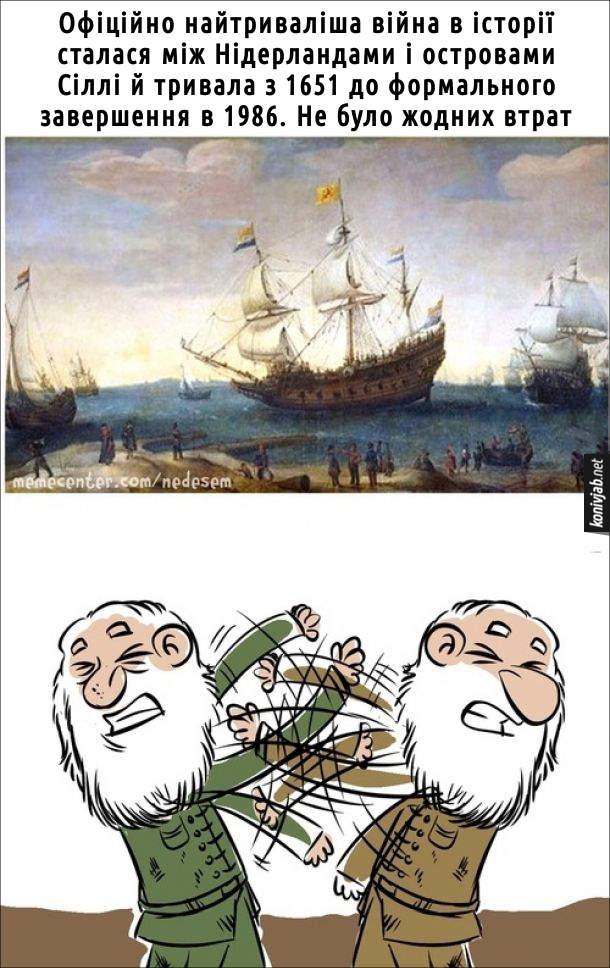 Найдовша війна. Офіційно найтриваліша війна в історії сталася між Нідерландами і островами Сіллі й тривала з 1651 до формального завершення в 1986. Не було жодних втрат