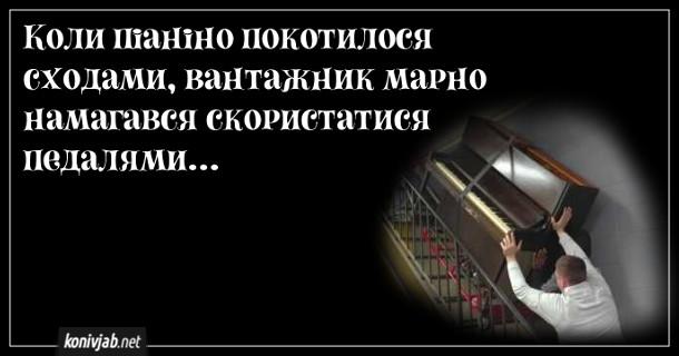 Анекдот Вантажник і піаніно. ПіаніноКоли піаніно покотилося сходами, вантажник марно намагався скористатися педалями...
