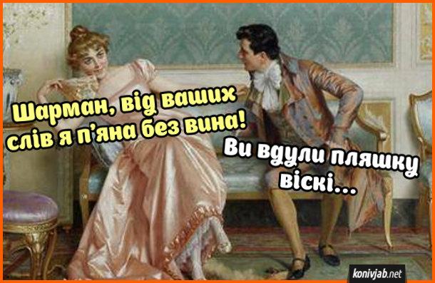 Арт мем про флірт на старовинній картині. Дама: - Шарман, від ваших слів я п'яна без вина! Кавалер: - Ви вдули пляшку віскі...