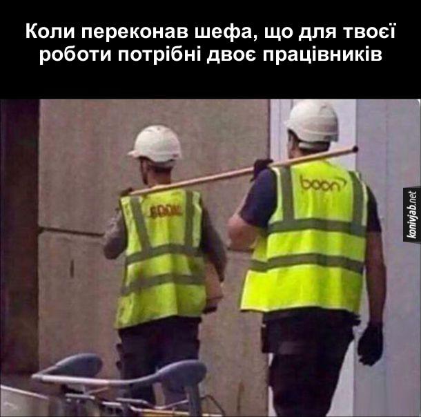Прикол Будівництво. Коли переконав шефа, що для твоєї роботи потрібні двоє працівників. Двоє працівників несуть одну легку трубку