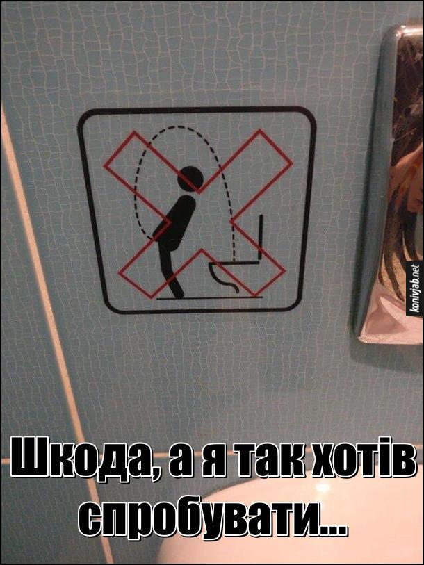 Смішна табличка в туалеті. В громадському туалеті табличка, що забороняє сцяти через себе. Шкода, а я так хотів спробувати...