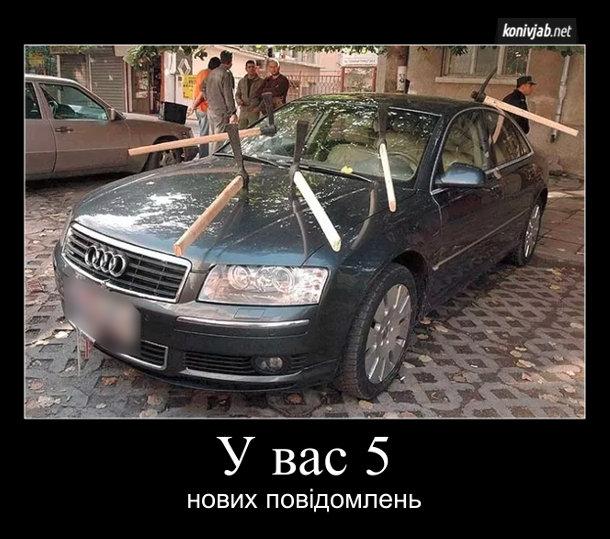 Прикол про авто. В автомобіль Audi хтось встромив 5 кирок, пробивши капот, дах і скло. У вас 5 нових повідомлень