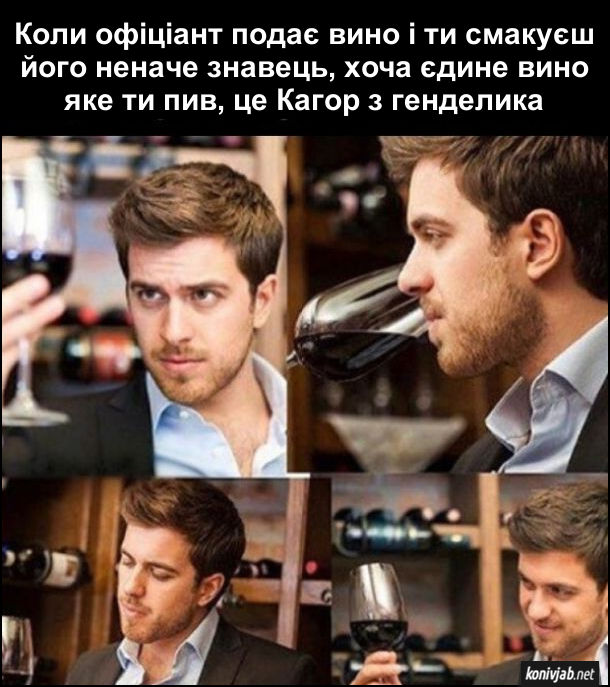 Мем про вино. Коли офіціант подає вино і ти смакуєш його неначе знавець, хоча єдине вино яке ти пив, це Кагор з генделика
