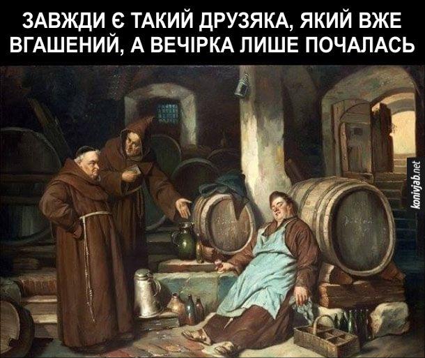 """Прикол Швидко п'яніє. Завжди є такий друзяка, який вже вгашений, а вечірка лише почалась. Картина Едуарда фон Грютцнера """"В монастирському льошку"""""""