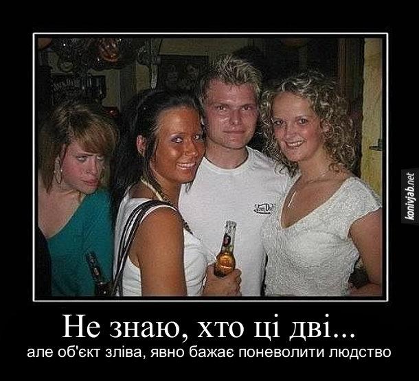 Смішне фото з вечірки. Не знаю, хто ці дві... але об'єкт зліва, явно бажає поневолити людство