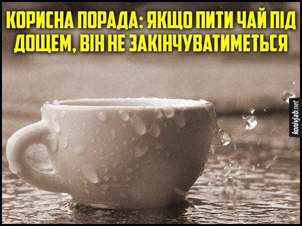 Анекдот про чай. Корисна порада: Якщо пити чай під дощем, він не закінчуватиметься