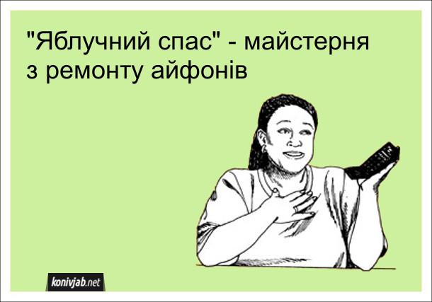 """Анекдот про айфон. """"Яблучний спас"""" - майстерня з ремонту айфонів"""