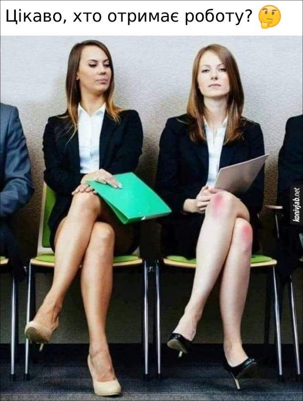 Прикол Дівчата на співбесіді. Двоє дівчат очікують результату співбесіди. В однієї червоні натерті коліна (певно робила мінет). Цікаво, хто отримає роботу?