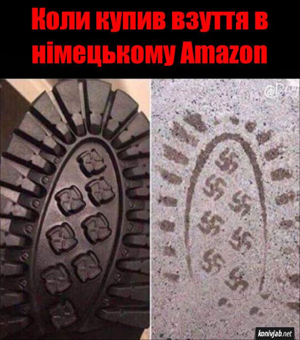 Жарт про німецьке взуття. Коли купив взуття в німецькому Amazon. Взуття залишає сліди у вигляді нацистської свастики