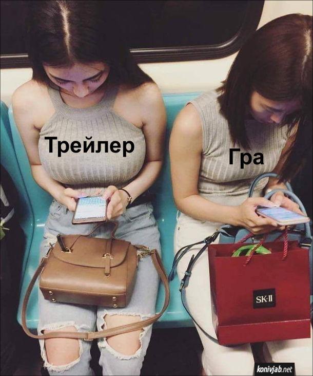 Прикол Трейлер і гра. В метро дві дівчини в однакових кофтинах . В однієї дівчини великі груди (трейлер), в іншої - маленькі (гра). Тобто трейлег до гри завжди має круту графіку, а гра посередня