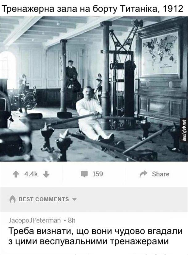 Гумор про Титанік. Тренажерна зала на борту Титаніка, 1912. Коментар під світлиною: Треба визнати, що вони чудово вгадали з цими веслувальними тренажерами