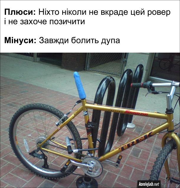 Жарт про ровер. Велосипед, в якому замість сидіння ділдо. Плюси: Ніхто ніколи не вкраде цей ровер і не захоче позичити Мінуси: Завжди болить дупа