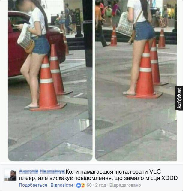 Дівчина сіла на конус (дорожній). Коментар: Коли намагаєшся інсталювати VLC плеєр, але вискакує повідомлення, що замало місця XDDD