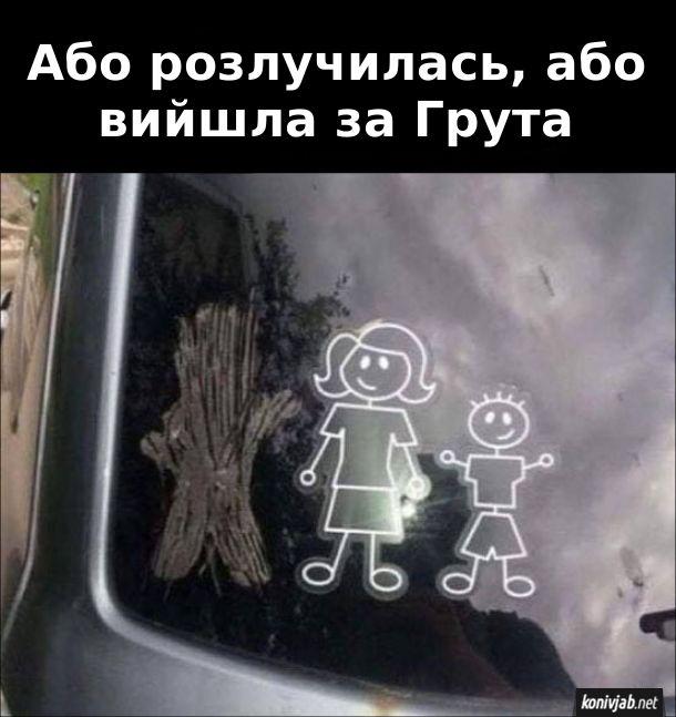 Прикол. Наліпка на автомобільному склі. На автомобільному склі намальована сім'я, але чоловік зішкрябаний. Або розлучилась, або вийшла за Грута